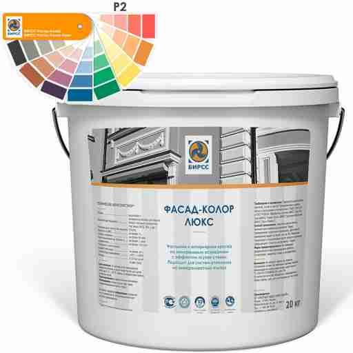 Краска водно-дисперсионная фасадная цвета Р2
