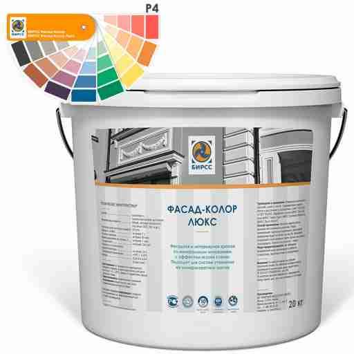 Краска водно-дисперсионная фасадная цвета Р4