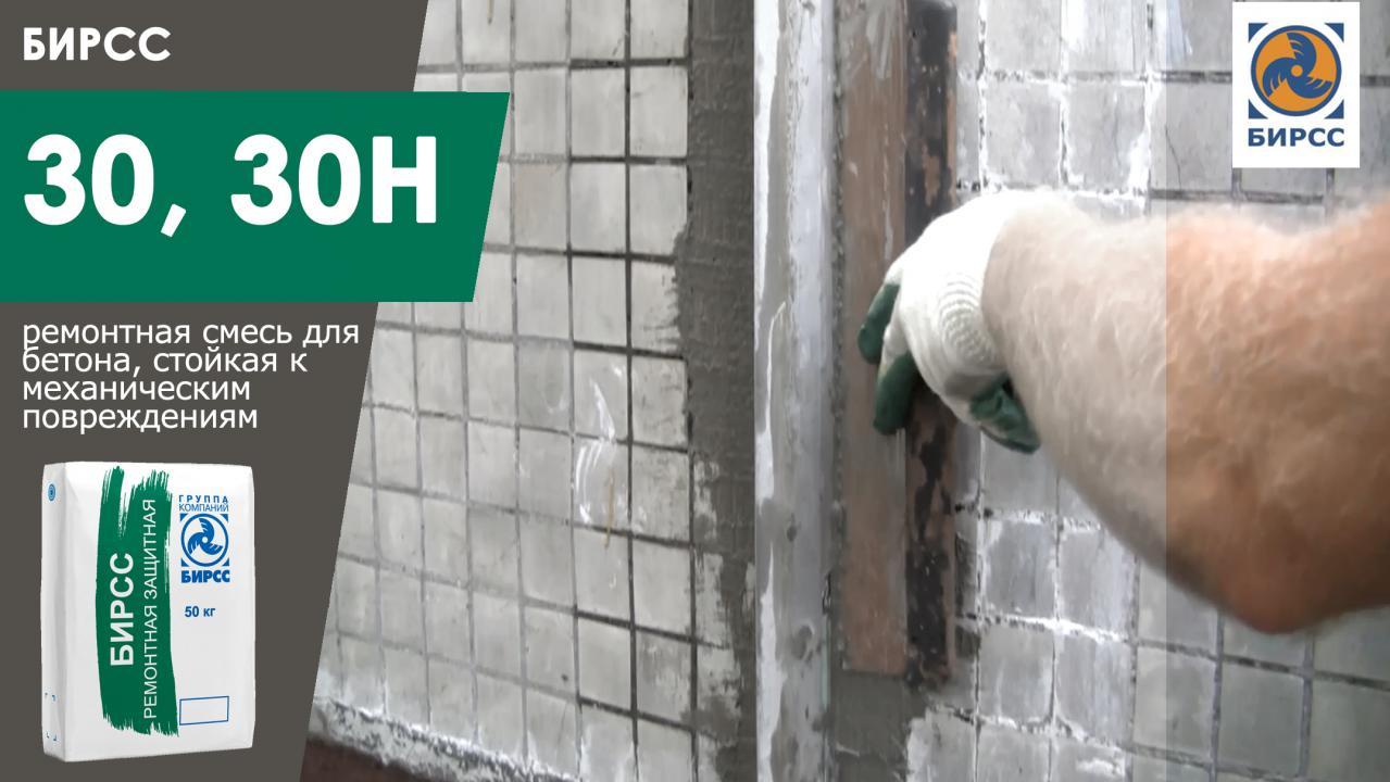 Бетонная смесь бирсс бетон углич